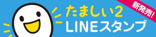 たましい2 LINE クリエイターズスタンプ