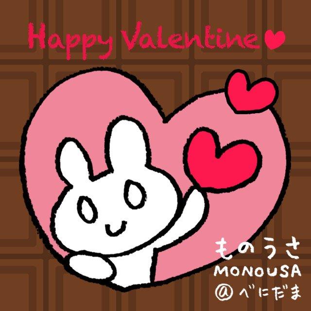 ものうさ monousa バレンタイン valentine