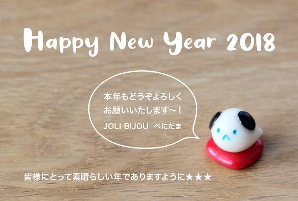 年賀状2018べにだまJOLI BIJOU