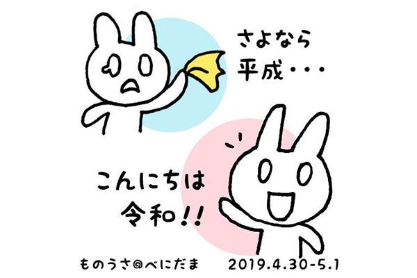 ものうさ 平成→令和
